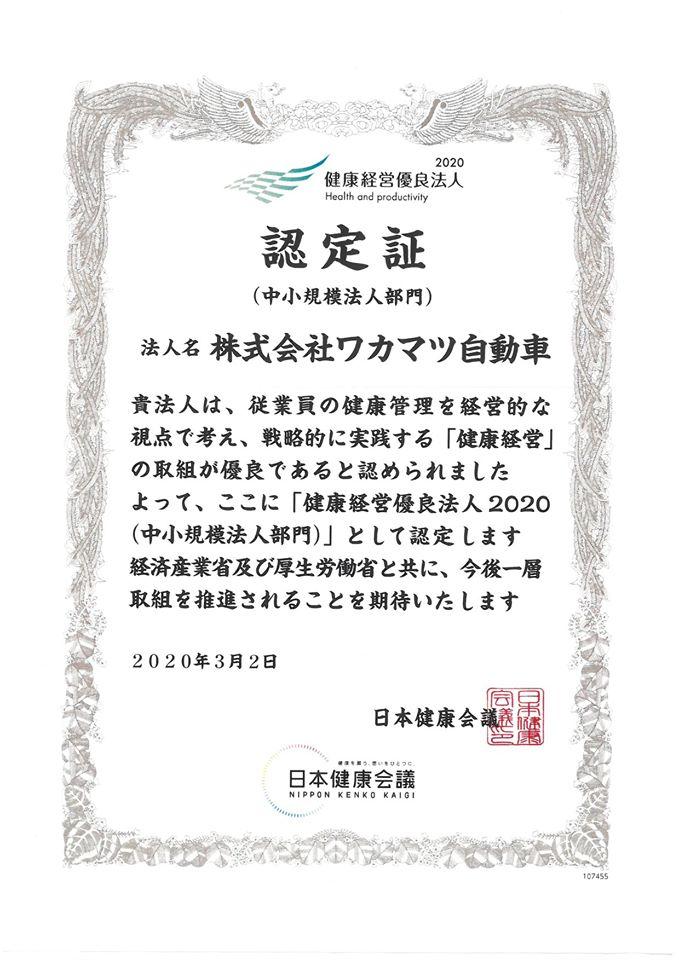 2020_kenkoukeieiyuuryouhoujin
