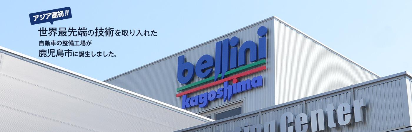 アジア圏初!世界最先端の技術を取り入れた自動車の整備工場が鹿児島市に誕生しました。