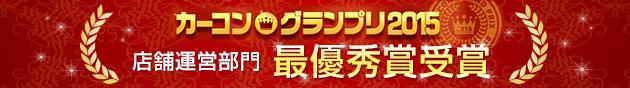 カーコングランプリ2015 店舗運営部門 最優秀賞受賞