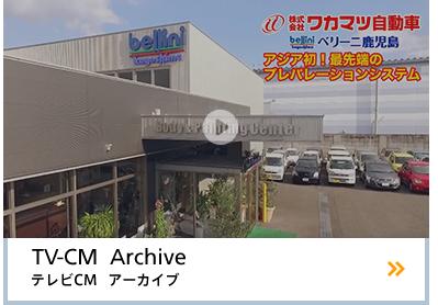 テレビCMアーカイブ