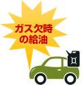 ガス欠時の給油